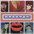 ヤマタケマニア リミックス・パレード 1999