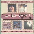 ニューミュージック(1)《20世紀BEST》