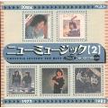 ニューミュージック(2)《20世紀BEST》