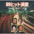 99ヒット演歌~十和田湖|君影草|人生海峡