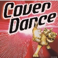 カバー・ダンス