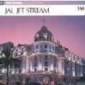 JALジェットストリーム・ワールドクルージング2