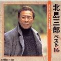 北島三郎ベスト16~のぼり坂|2000年音頭