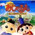 ミュージカル「おじゃる丸」ミュージカルサウンドトラック
