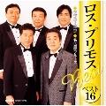 ロス・プリモス ベスト16 ◆ラブユー東京 ◆名古屋ブルース