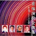 有線演歌全曲集 男の精神(こころ)