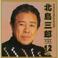 北島三郎ベスト12 Vol.1