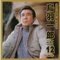 鳥羽一郎ベスト12 Vol.1
