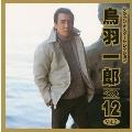 鳥羽一郎ベスト12 Vol.2