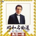 昭和名曲選 鳥羽一郎 古賀メロディーを歌う