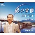成世昌平/鶴の舞橋/伊那節育ち [CRCN-1151]