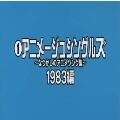 なつかしのアニメソング集 1983編《(1)アニメージュ・シングルズ》