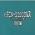 なつかしのアニメソング集 1987編《(5)アニメージュ・シングルズ》
