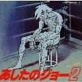「あしたのジョー2」オリジナル・サウンドトラック