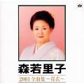 森若里子 2001全曲集 ~母衣~