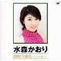 水森かおり 2001全曲集 ~心 う・ら・は・ら~