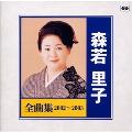 森若里子 全曲集2002~2003