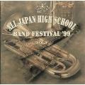 全日本高等学校吹奏楽大会'99 Vol.3