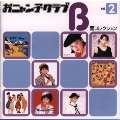 おニャン子クラブB面コレクション Vol.2