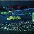 20世紀の愛唱歌 Vol.3-日本の名歌
