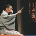 古今亭志ん朝1 朝日名人芸ライヴシリーズ1 お見立て/火焔太鼓