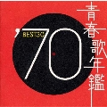 青春歌年鑑'70 BEST30