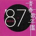 青春歌年鑑'87 BEST30