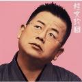 桂文珍5[老婆の休日]・[ヘイ!マスター]