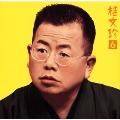 桂文珍6「らくだ」《朝日名人会ライヴシリーズ8》