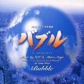 「バブル」サウンドトラック