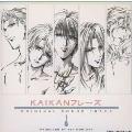 「KAIKANフレーズ」ORIGINAL SOUND TRACK