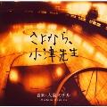 「さよなら、小津先生」オリジナルサウンドトラック