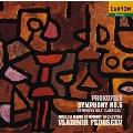 プロコフィエフ/交響曲第1番「古典交響曲」