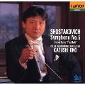 ショスタコーヴィチ:交響曲第5番&バレエ組曲第5番