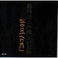 稲川淳二の怖~いお話Vol.1「霊界への