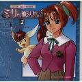 桜井智の魔法少女の時間~ミサの魔法物語2~ファースト・ラヴ