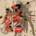アスラ斬魔伝 SAMURAI SPIRITS 2