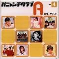 A面コレクション Vol.4