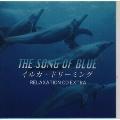 ザ・ソング・オブ・ブルー~イルカ・ドリーミング
