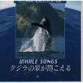 ホエール・ソングス~クジラの歌が聞こえる