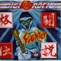 DIGIROCK FIGHTER 魂 格闘伝説