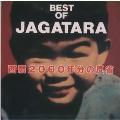 西暦2000年分の反省 ~BEST OF JAGATARA