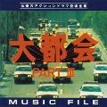 大都会PARTIII  ミュージックファイル