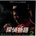 探偵物語 Music file Vol・2