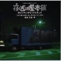 日本テレビ系テレビドラマ「夜逃げ屋本舗」オリジナル・サウンドトラック
