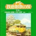 ズームイン!!朝! 鉄道唱歌の旅 その一 東海道線・山陽線・九州・常磐線