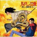 ルパン三世~燃えよ斬鉄剣 オリジナル・サウンドトラック