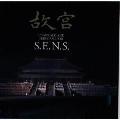 NHKスペシャル「故宮」
