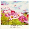 Kenny James Trio/ジャズで聴く吉田美和・中村正人作品集 [MECA-25121]