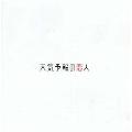 「天気予報の恋人」オリジナル・サウンドトラック